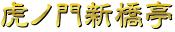虎ノ門新橋亭